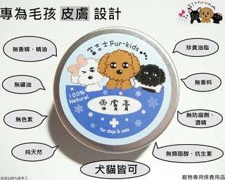 【限時優惠】基本款-寵物雪膚膏(天然無香)犬貓皮膚保養用品_寵物皮膚膏寵物萬用軟膏