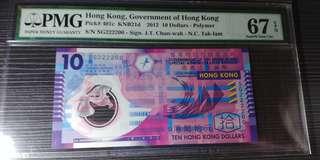 12年香港政府 SG222200 PMG67EPQ
