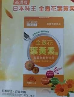 日本味王 金盞花葉黃素 折價券