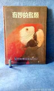 那些年,海洋公園出品,奇妙的鳥類精裝書一大本。