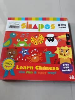 Shapes Book ( Learn Chinese The Fun & Easy Way)