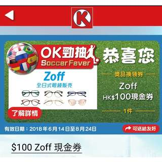 Zoff 眼鏡 $100電子現金券
