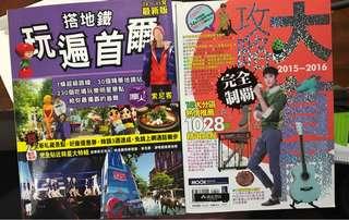 首爾旅遊書兩本