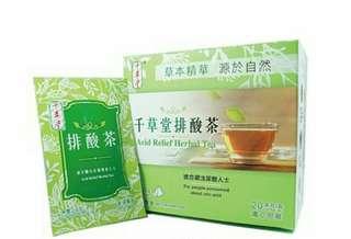 全新 [9小包] 千草堂排酸茶
