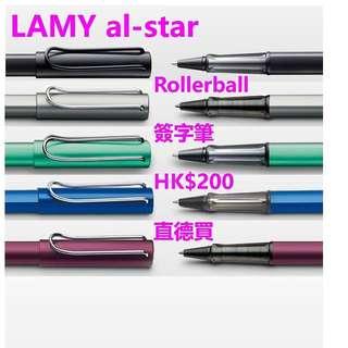 LAMY al-star 各色簽字筆