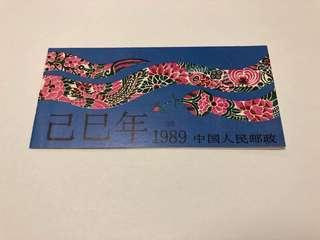 蛇年生肖小本票 1989