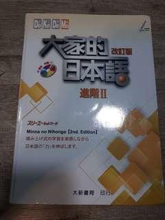 Minna no Nihongo Japanese text book