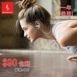 全新防水藍芽耳機 SENSPORT X, 聲靚可通話, 原價$150, 現推廣價$90 包郵