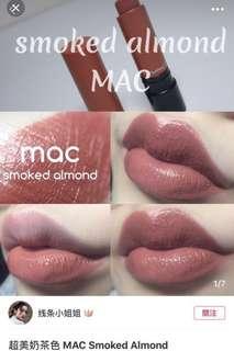 🚚 (只有週末特價)Mac零色差唇膏💄smoked almond