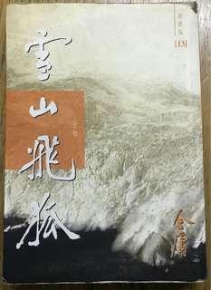 雪山飛狐(全1冊)金庸作品 明河社出版 三版三刷
