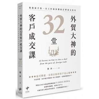 (省$28)<20180621 出版 8折訂購台版新書>外貿大神的32堂客戶成交課:業務新手第一次工作就該懂的訂單成交技巧, 原價 $140 特價 $112