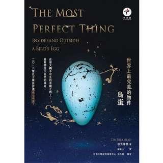 (省$28)<20180503 出版 8折訂購台版新書>世界上最完美的物件:鳥蛋, 原價 $140 特價 $112