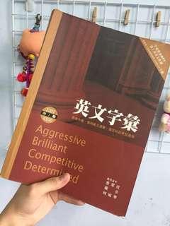 學測、指考 高中英文字彙(中級)2201-4500