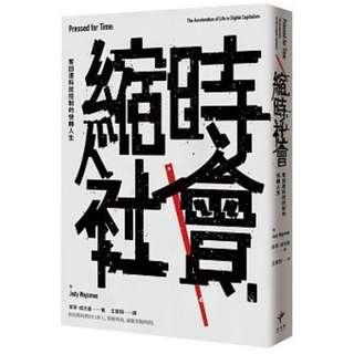(省$21)<20170705 出版 8折訂購台版新書> 縮時社會:奪回遭科技控制的快轉人生, 原價 $107 特價$86