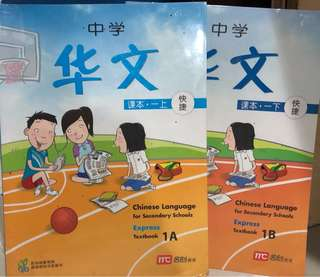 Secondary 1 Chinese textbooks (Express)