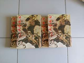 jin yong novel