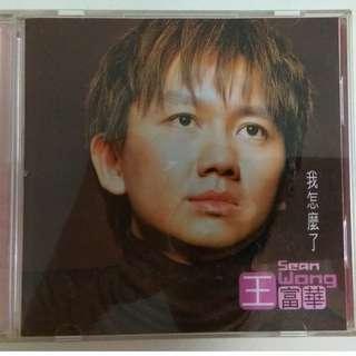 王富華 - 我怎麼了 (2CD)