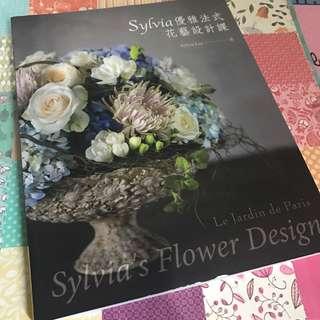 🆕花藝書:Sylvia優雅法式花藝設計課