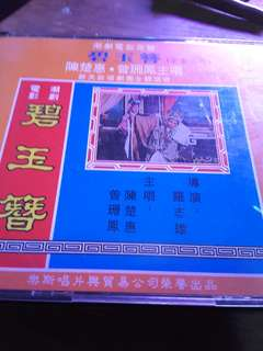 Classical Teochew Audio CD - The Jadeite Hairpin