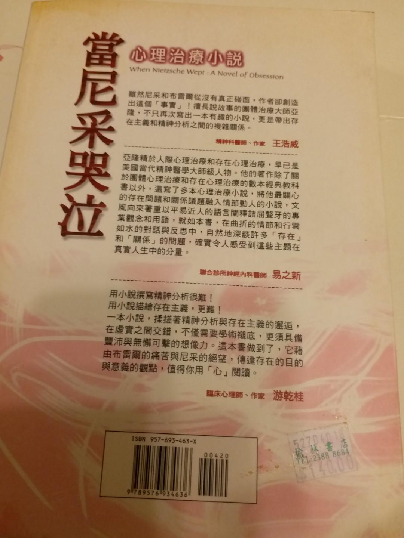 當尼采哭泣 (心理治療小說)