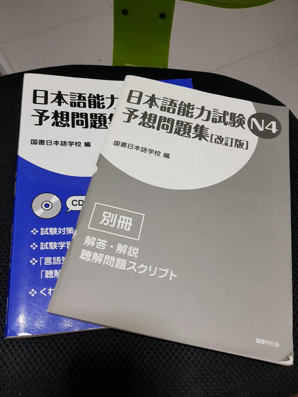 N4 preparation book