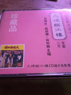 Classic Teochew Opera Audio CD - The Burning of Lin Kang Mansion