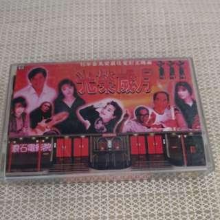 Cassette 光荣岁月