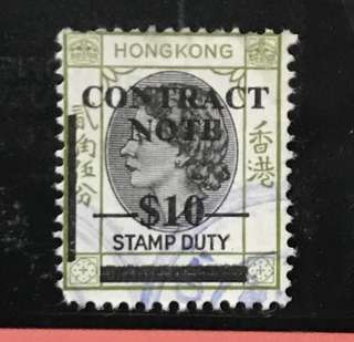 Hong Kong $10 Queen Eliz Contract Note Revenue stamp used (perf fault)