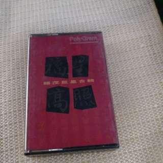 Cassette 福星高照