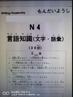 JLPT N4 Notes & Sample Test Papers