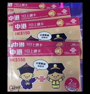 中港7日2GB上網卡
