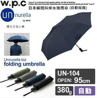Unnurella by W.P.C日本速乾雨傘