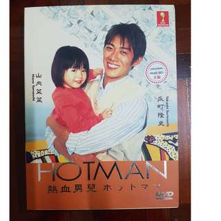 Hotman (USED)