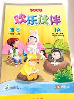 Primary 1 Chinese Textbooks Activity book