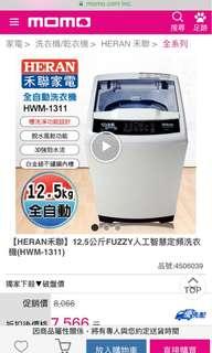 禾聯12.5kg洗衣機