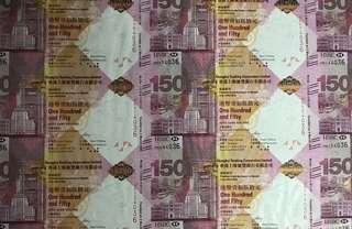 (號碼HK00-344036)2015年 匯豐銀行150週年紀念鈔 HSBC150 - 匯豐 紀念鈔