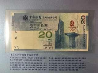 (號碼:881618)2008年 第29屆奧林匹克運動會 北京奧運會 紀念鈔- 香港奧運 紀念鈔 (本店有三天退貨保證和換貨服務)