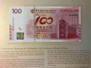 (號碼:283666)2012年 中國銀行百年華誕紀念鈔票 BOC100 香港中國銀行 - 中銀 紀念鈔