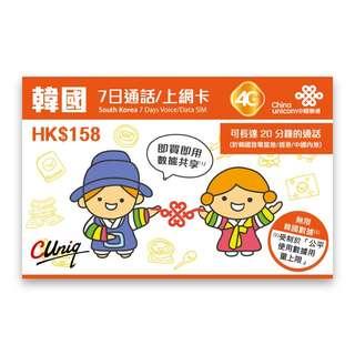 【中國聯通🇰🇷韓國4G 7日通話/上網卡】