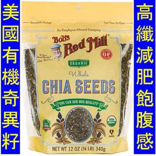 Bobs Red Mill Organic Chia Seed 有機奇異籽 (12 oz, 340g)