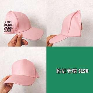 🚚 粉紅老帽