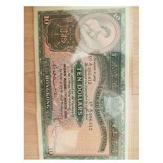 HK$10 1983 (S/N:  H47  847390)
