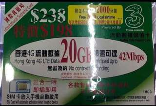 香港1年20GB上網卡