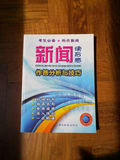 Chinese Essay Writing Practice - News Article Reviews