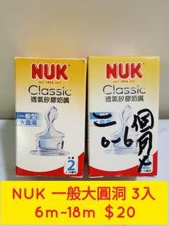 🚚 全新NUK 一般圓洞3入賣   (有一盒剩1個)