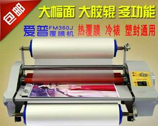 🚚 Free delivery! 2 way Hot & Cold lamination machine
