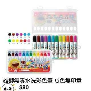 🚚 雄獅無毒可水洗彩色筆 12色