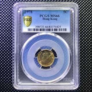PCGS MS66 1978 5C 香港伍仙