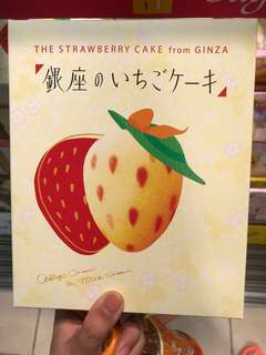 strawberry cake from ginza