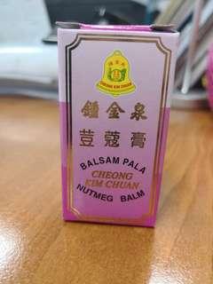 馬來西亞荳蔻膏Nutmeg balm